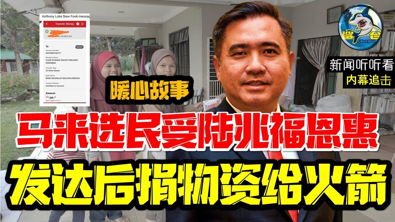 全民和谐:马来选民曾受陆兆福一饭之恩,发达后捐物资给火箭报恩!