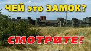 Вот такие замки строят на юге России Знаете чей Russian Castle