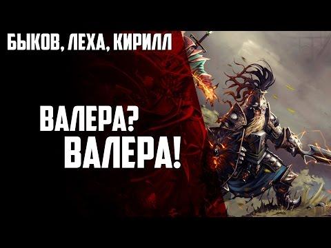 Divinity: Original Sin 2 1  Валера? ВАЛЕРА!
