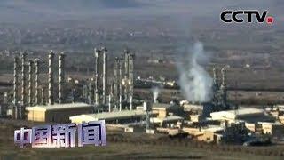 [中国新闻] 俄德双方达成共识 将坚决维护伊核协议 | CCTV中文国际