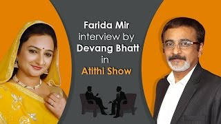 Gujarati Bhajan Singer FRIDA MIR Interview video by Devang Bhatt