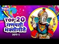 Top 20 Non Stop Superhit Marathi Ganpati Songs | Ganpati Bhakti Geete, Vol. 2 | Ganesh Bhajans video