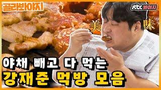 """[골라봐야지] """"욕 나오도록 맛있는데?"""" 세상 맛있게 먹는 강재준의 독보적인 먹방 모음집.zip #1호가될순없어 #JTBC봐야지"""