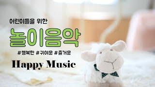 [놀이음악] 중간광고 없는 음악   자유선택활동 음악   Happy music