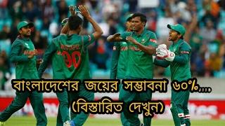 আজ ৬০% জয়ের সম্ভাবনা বাংলাদেশের!!! (বিস্তারিত জানুন)   Bangladesh vs New Zealand   CT17