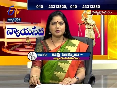 Property Rights | Nyaya Seva | 17th February 2018 | Full Episode | ETV Andhra Pradesh