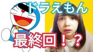 今回はドラえもん!! momo hahaチャンネル https://www.youtube.com/ch...