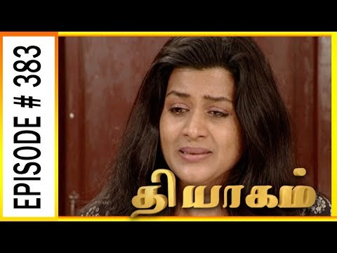 Thiyagam - Sun TV Tamil Serial | Episode 383 | Vision Time