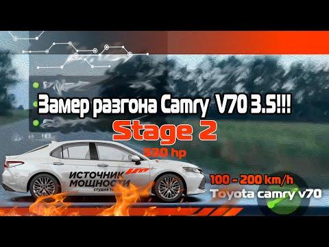 Замер Stage 2 Camry V70 3.5 100-200 км/ч !!! Мощный результат! Источник Мощности! Тойота Камри!!!