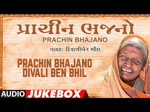 PRACHIN BHAJANO - DIVALI BEN BHIL || NANJI BHAI MISTRI - TRADITIONAL BHAJANS BY DIVALIBEN
