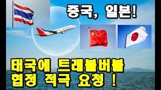 #29 태국뉴스- 중국 일본 트래블버블 협정 태국에 적…