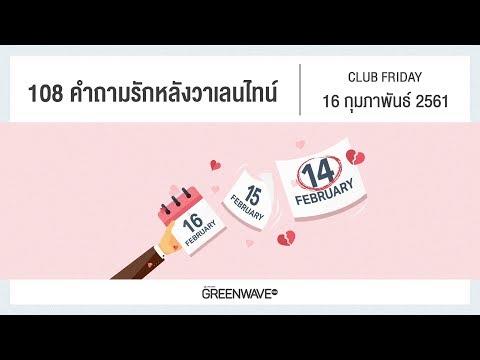 108 คำถามรักหลังวาเลนไทน์ - วันที่ 16 Feb 2018