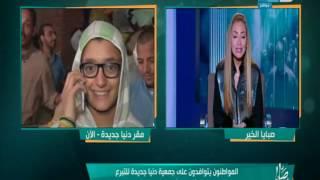 صبايا الخير | سيف ولد صغير نزل عشان يساعد أخواتة عشان