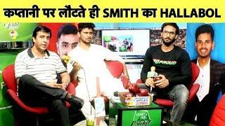 LIVE : कप्तान Smith और Parag ने रची Rajasthan की विजय गाथा, क्या DC को KXIP के सामने मिलेगी जीत?