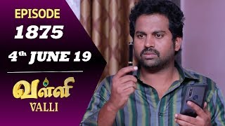 VALLI Serial   Episode 1875   4th June 2019   Vidhya   RajKumar   Ajai Kapoor   Saregama TVShows