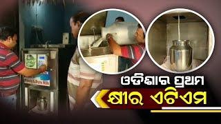 Youth Businessman Starts Milk ATM Service In Sambalpur