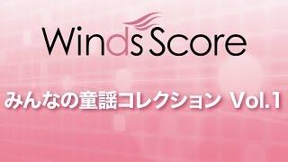 WSD-17-002 みんなの童謡コレクション Vol.1(吹奏楽メドレー)