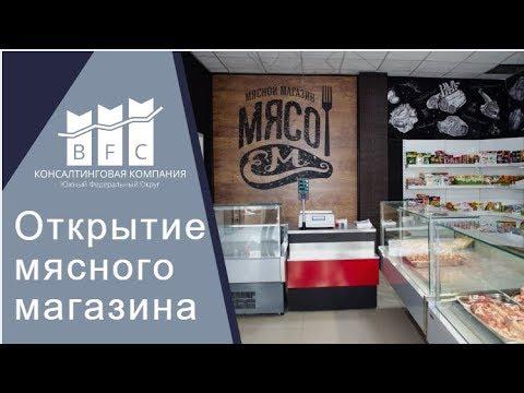 """Открытие мясного магазина """"Мясо Ем"""" в городе Лабинск компанией BFC."""