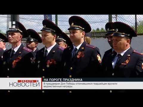 Тамбовским гвардейцам вручили ведомственные награды