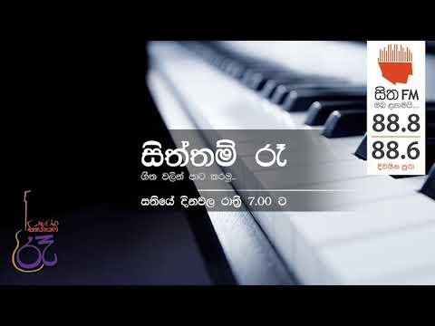 Sitha FM Siththam Re - සිත්තම් රෑ - 24 May 2018