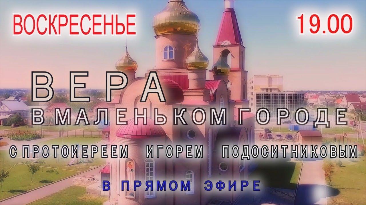 """""""Вера в маленьком городе""""  ПРЯМОЙ ЭФИР  (05.07.2020)"""