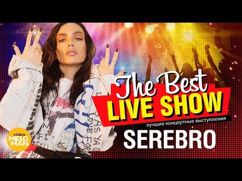 Serebro  -  The Best Live Show 2018