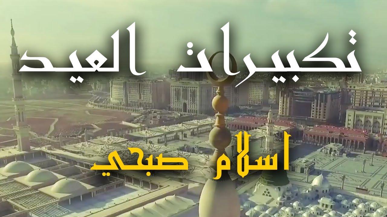 تكبيرات العيد | اسلام صبحي | عيد اضحى مبارك