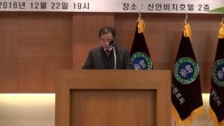 2016년재목신안군향우회송년회1부-품바대왕영상