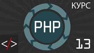 PHP уроки. 13: Операторы присваивания (PHP для начинающих)