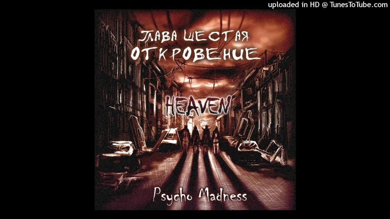 Heaven 666