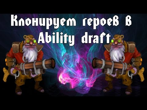видео: [АБУЗ dota 2] Клонируем героев в ability draft.