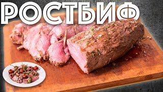 Мясо в духовке. Ростбиф из Говядины. Вырезка. Новый год.