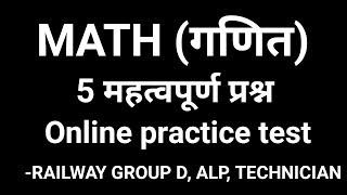 Railway Math online test //vv.imp 5 math question with short trick //