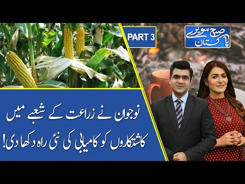 Subh Savaray Pakistan | Youngster surprises everyone | Part 3 | 08 June 2021 | 92NewsHD thumbnail