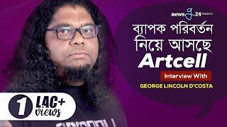 ব্যাপক পরিবর্তন নিয়ে আসছে Artcell |  Exclusive Interview | Part 1 | Newsg24
