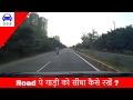 How To Keep Your Car Centered In The Lane How To Drive Straight On Road DESI DRIVING SCHOOL mp3