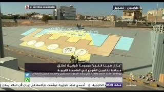 """مبادرة """" مازال فينا الخير""""  تلون شوارع العاصمة الليبية"""