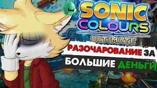 Обзор Sonic Colors Ultimate