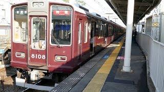 阪急8000系8008F 特急 新開地行き 神戸本線・夙川駅