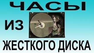Часы из жесткого диска (Watch from the hard drive)