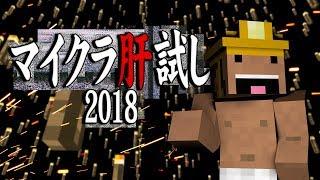 パンツとサルのマイクラ肝試し2018 - Minecraft 前編