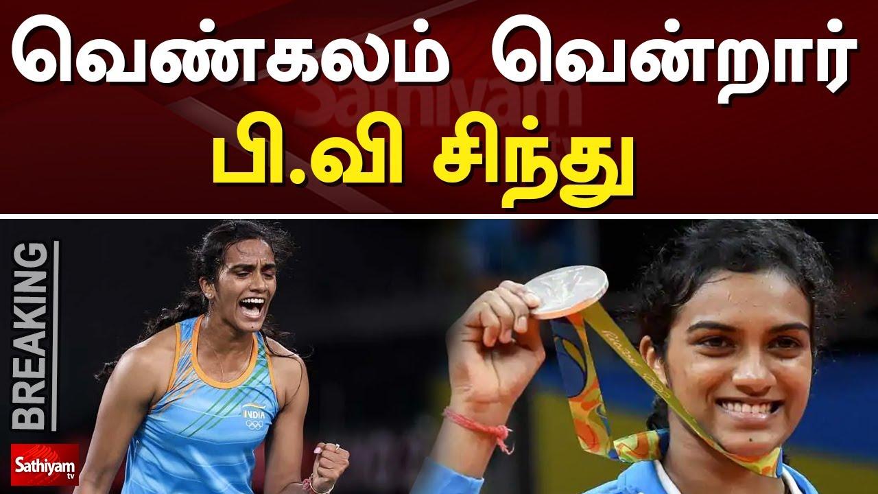 வெண்கலம் வென்றார் பி.வி.சிந்து   Tokyo Olympics   Olympics   P.V.Sindhu   bronze    Breaking