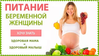 Питание беременных по неделям