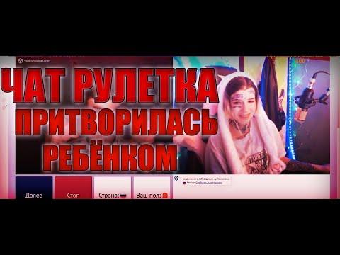 ЧАТ РУЛЕТКА/ РЕАКЦИЯ НА РЕБЕНКА !!/ ВЫПУСК 10