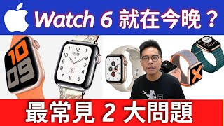 Apple Watch 6 就在9/15發表!最常見2大 Apple Watch 入手前問題!沒買過必看!
