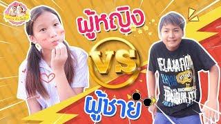 เด็กผู้หญิง-vs-เด็กผู้ชาย-boy-vs-girl-ตอง-ติง-โชว์
