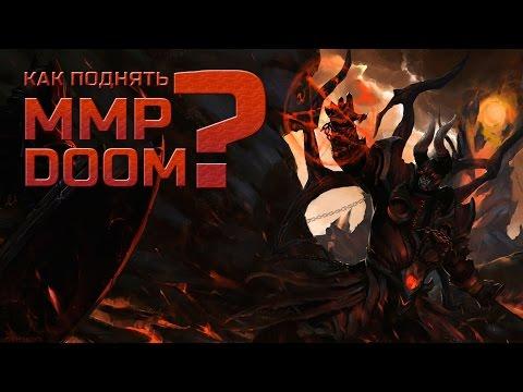 видео: Как поднять mmr: doom