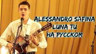 """Алессандро Сафина """"Луна"""" - перевод"""