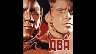 Два бойца (Ташкентская киностудия, 1943 г.)