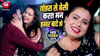 Antra Singh Priyanka का सबसे फाडू भोजपुरी (VIDEO SONG) - तोहरो से बेसी करत मन हमार बाटे हो | Sunil